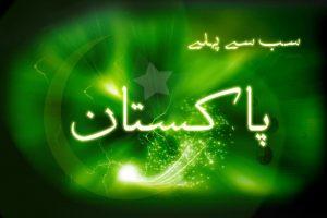 Desire Pakistan