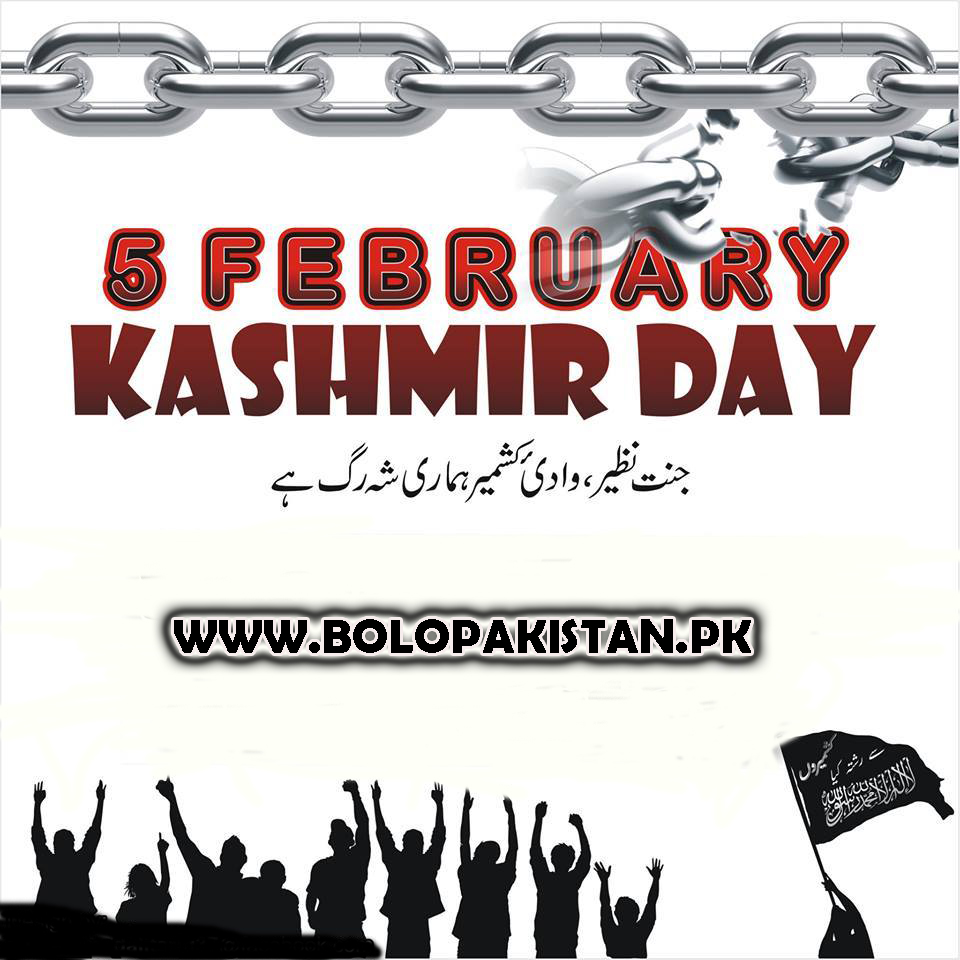 5 february Youm Yak Jehti Kashmir in Urdu History Speech