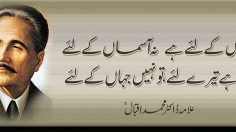 Poet of East the great Allama Muhammad Iqbal