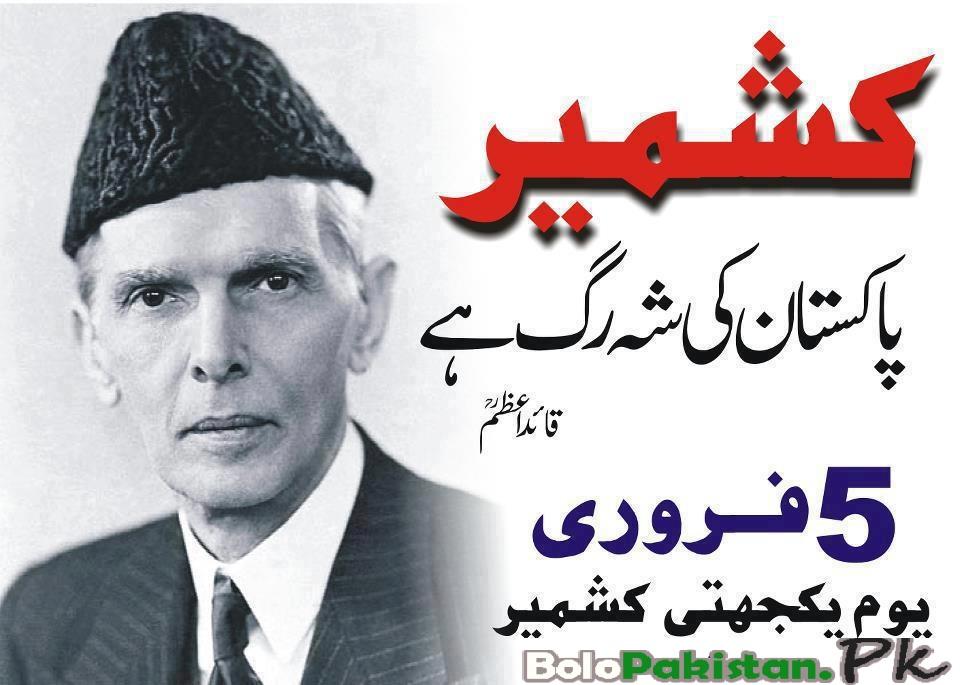 5th of February Kashmir Solidarity day youm-e-yakjheti