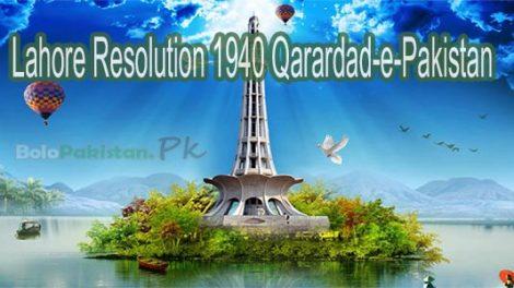 Lahore Resolution 1940 Qarardad-e-Pakistan