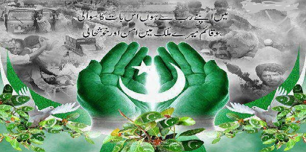 Dua Pakistan for pakistan
